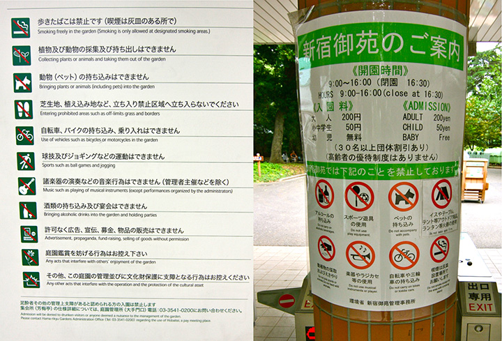 Parks_Tokyo